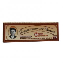 Τσιγαρόχαρτο Παππού καφέ 60 φύλλων