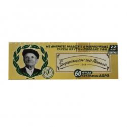 Τσιγαρόχαρτο Παππού κίτρινο 60 φύλλων
