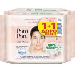 Pom Pon All Skin Eyes & Face 20τεμ (1+1Δώρο)